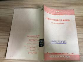 初级中学汉语教学大纲(草案)
