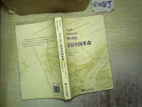 亲历中国革命 1911-1912
