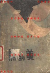 黑的美(第二版)-郭文骥著-民国上海乡云书局刊本(复印本)