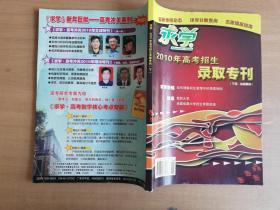 求学2010年高考招生录取专刊(下)【实物拍图 品相自鉴】