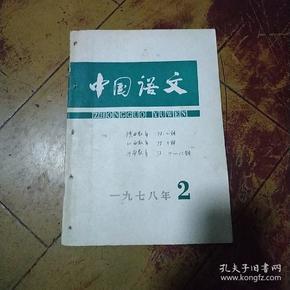 中国语文[1978年、2期]双月刊、总第145期