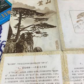 1974年黄山导游图