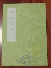 译史纪餘《及其他一种》(影印木刻本)此据龙威秘书本影印初编各丛书仅有此本,竖版繁体字、品相以图片为准、后两篇是影印木刻本
