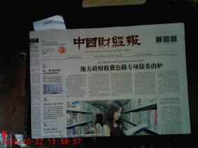中国财经报2017.7.13