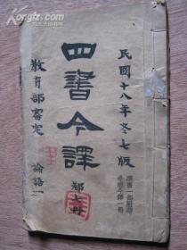 四书今译 都七册(民国十八年七版) /不详