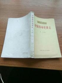 中国革命史讲义 下册`
