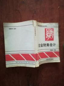 【企业财务会计 :黄毅勤