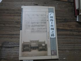 《广州海上丝绸之路》