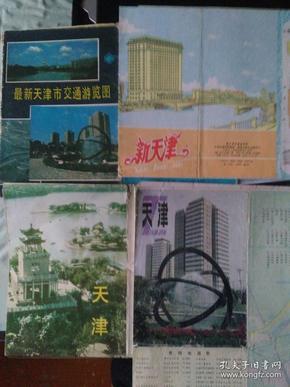 套图—4种80年代的天津地图