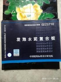 中国建筑标准设计图集 02ZG710 发泡水泥复合板