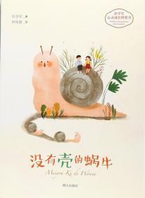 没有壳的蜗牛 正版 彭学军 9787533292508