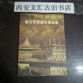 签名本:蔡文杰西藏风情油画