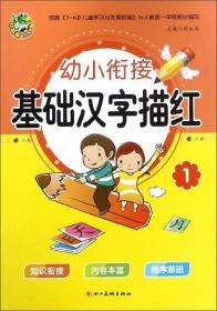 幼小銜接描紅基礎漢字描紅1幼小銜接