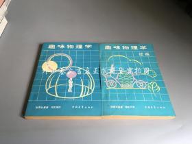 2册合售:趣味物理学、趣味物理学续编  自然旧