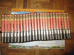 中国古代禁毁小说.第一辑第二辑24册全