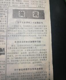 迤山中学告校友的一封信。1991年3月14日《富平报》
