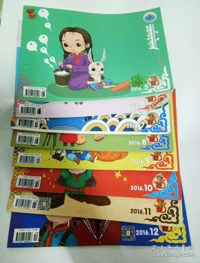 蒙文版期刊:花蕾(2016年第5――12期)8本合售