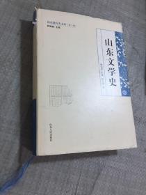 山东地方史文库(第2辑):山东文学史
