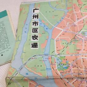 1985年广州交通游览图