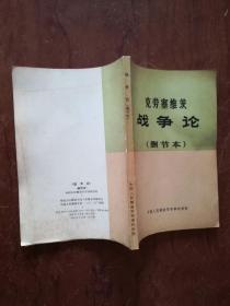 【战争论(删节本) :克劳塞维茨