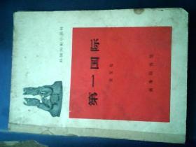 外国历史小丛书.第一国际