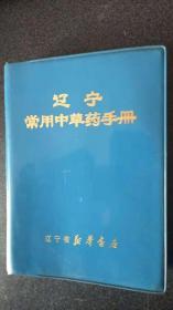 辽宁常用中草药手册