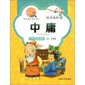 中庸(注音美绘)/国学精粹 正版 洪镇涛 9787811187908