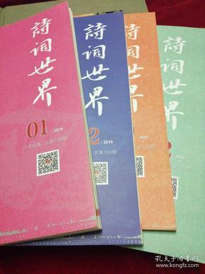 诗词世界。四本合售