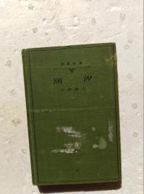 日本原版:潮汐(昭和9年版,1934年)                          (32开精装本)《118》