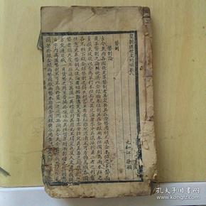 皇朝经世文约编卷八,币制,税收,铁路,矿务等