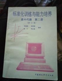 标准化训练与能力培养 高中代数 第二册