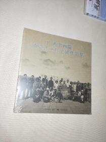 广西书画院内蒙古之行采风作品集