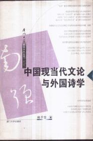 中国现当代文论与外国诗学