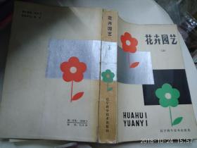 花卉园艺 上册