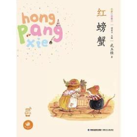 红螃蟹 正版 武玉桂 9787539559315