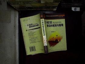 中国城市化与区域可持续发展研究