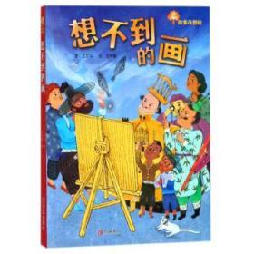 故事奇想树 想不到的画 正版 王文华,王书曼 绘 9787555252474