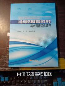 江淮丘陵区塘坝灌溉体系演变与水资源优化调控