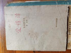 软精装:《爱情诗》【封面浮雕花卉,品如图 】1957年一版一印
