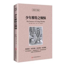 少年维特之烦恼 正版 :(德) 歌德(Goethe, J.W.V.)著,张荣超 9787553446059
