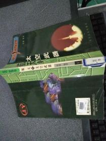 新世纪新武器丛书  航天与太空武器