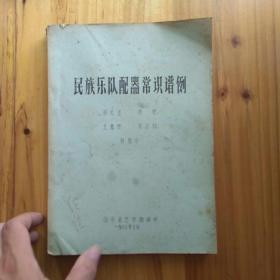 民族乐队配器常识谱例【油印】
