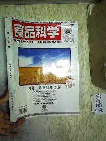食品科学 2008 7