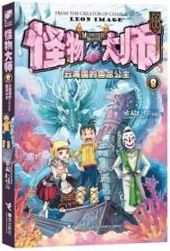 怪物大师(8云海国的鱼龙公主) 正版 雷欧幻像 9787544828789