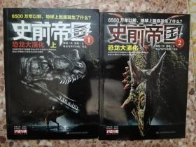 恐龙大演化 上-史前帝国(上下,二本合售)