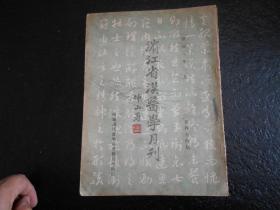 滨江省汉医学会月刊 四十四期