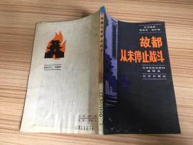 故都从未停止战斗——北京地区革命史回忆录