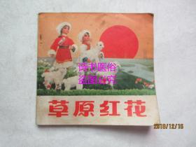 草原红花——北京市木偶剧团演出