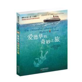 爱德华的奇妙之旅书 正版 凯特迪卡米洛 9787530763926