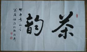 手书真迹书法:翁庆余教授《茶韵》